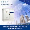 ZEB対応型の大容量・コンパクトな産業用蓄電システム〈BLP〉 製品画像