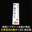 【配線工事不要】コードレスLED案内板「デザインソーラーパネル」 製品画像