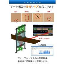 表面検査装置 製品画像