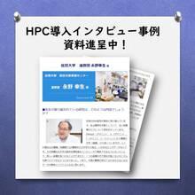リーズナブルな、HPC導入インタビュー事例の資料進呈中! 製品画像