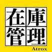 製造業向け「在庫管理」ERP パッケージ ATROX 製品画像