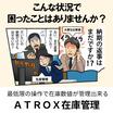 製造業向けERPパッケージ『ATROX』※無料デモ受付中 製品画像