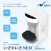 【新製品】て・きれいきneo 自動ドア連動タイプの低価格モデル 製品画像