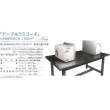 局所クリーン化・コンタミナント対策 ラミコーチ J 500-F 製品画像