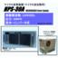 マイクロ波発振器(加熱用)『HPS-30A』 製品画像
