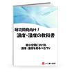 温度・湿度の教科書 ~微小空間における温度・湿度を知るべきワケ~ 製品画像