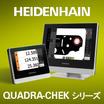 計測用データ処理ユニット QUADRA-CHEK シリーズ 製品画像