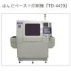 導電性ペーストのビア充填まで!はんだペースト印刷機TD-4420 製品画像