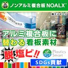 【SDGs貢献】脱塩ビで人・地球にやさしい看板素材『NOALX』 製品画像
