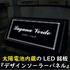 【エントランスを明るく演出】電気工事不要のLEDマンション銘板 製品画像