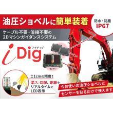 2Dマシンガイダンスシステム/アスファルト タンピングシューズ 製品画像