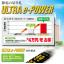 伝動製品 ULTRA e-POWERRベルト 摩擦伝動ベルト 製品画像