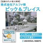 【協働ロボット導入事例】株式会社アルファ ピック&プレイス 製品画像