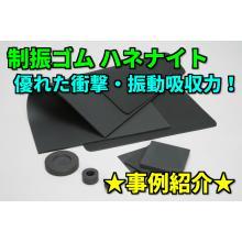 防振ゴム『ハネナイト』【導入事例紹介1】 製品画像