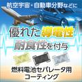 『燃料電池セパレータ用セルテスコーティング』 製品画像