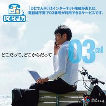 IP電話サービス『じむでん』 製品画像