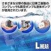 「コンプレッサ/真空ポンプ/液体ポンプ」リニア製品 活用提案集 製品画像