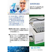 DEENA2を用いた米や稲穂における金属分析前処理の検討 製品画像