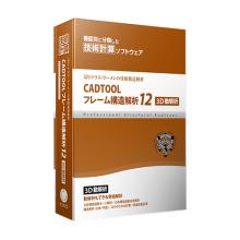 振動解析対応! CADTOOL フレーム構造解析12 3D動解析 製品画像