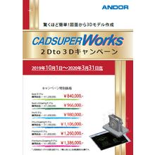 【期間限定】3DCADシステム 2Dto3Dキャンペーン 製品画像
