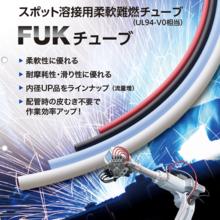 スポット溶接用 柔軟難燃チューブ『FUKチューブ』 製品画像