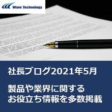 【資料】社長ブログ 2021年5月 製品画像
