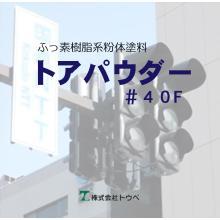 フッ素樹脂系粉体塗料 トアパウダー#40F 製品画像