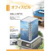 【オフィスビル向け】建材製品一覧 製品画像