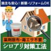 防蟻性能付き住宅基礎保護工法『CTバリヤー』 製品画像