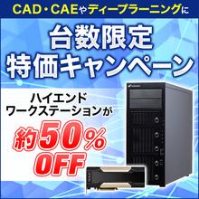 ワークステーション『X6610・X8610』※台数限定で特価販売 製品画像