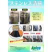 【工場向け|特殊清掃サービス】ステンレスの汚れ落とし 製品画像