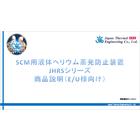 【資料】SCM用液体ヘリウム蒸発防止装置『JHRSシリーズ』 製品画像