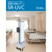 『殺菌灯搭載ロボット』SR-UVC 製品画像