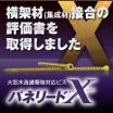 『パネリードX』接合金物・ボルトに代わる構造用ビス 製品画像