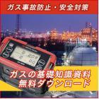 現場の安全対策&事故防止に。『ガスの基礎知識』※無料進呈 製品画像