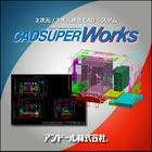 2次元/3次元統合CADシステム『CADSUPER Works』 製品画像