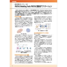 【技術資料】PROTAC Modeling Tools 製品画像