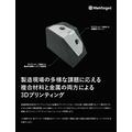 【ホワイトペーパー】複合材料と金属の両方による3Dプリンティング 製品画像