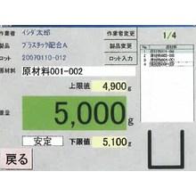 製造工程の原料・薬品の配合ミス防止に『配合計量管理システム』 製品画像
