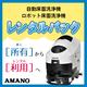 『自動床面洗浄機・ロボット床面洗浄機 レンタルパック』 製品画像