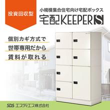 小規模集合住宅(アパート)向け宅配ボックス『宅配キーパーS』 製品画像