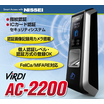 セキュリティシステム 『VIRDI AC-2200』 製品画像