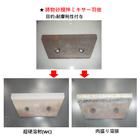 【製品事例】設備・部品の耐摩耗・復元コーティング 製品画像