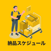 注文から納品までのスケジュール概要 製品画像