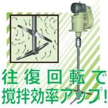 化学・医薬化粧品・食品に好適!往復回転式撹拌機 製品画像