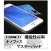 TOMATEC マスターバッチ『ナノファスマスターバッチ』 製品画像