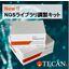 TecanよりNGSライブラリ調製キット登場! 製品画像