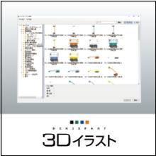 【デキスパート 電気/水道・機械設備版】3Dイラスト 製品画像