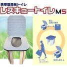 簡易トイレ レスキュートイレ+Goodパック60枚付