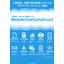 【建設・施工業者様向け!】工事原価管理システム★タブレット対応★ 製品画像